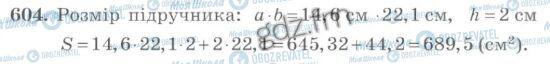 ГДЗ Математика 6 класс страница 604