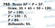 ГДЗ Математика 6 клас сторінка 753