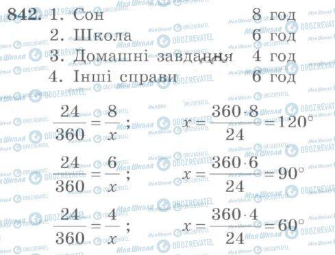 ГДЗ Математика 6 класс страница 842