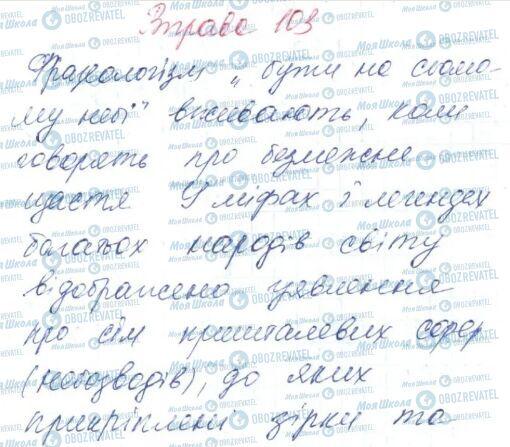 ГДЗ Укр мова 6 класс страница 103
