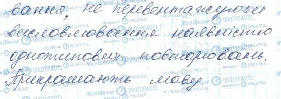 ГДЗ Українська мова 6 клас сторінка 1