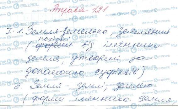 ГДЗ Українська мова 6 клас сторінка 121
