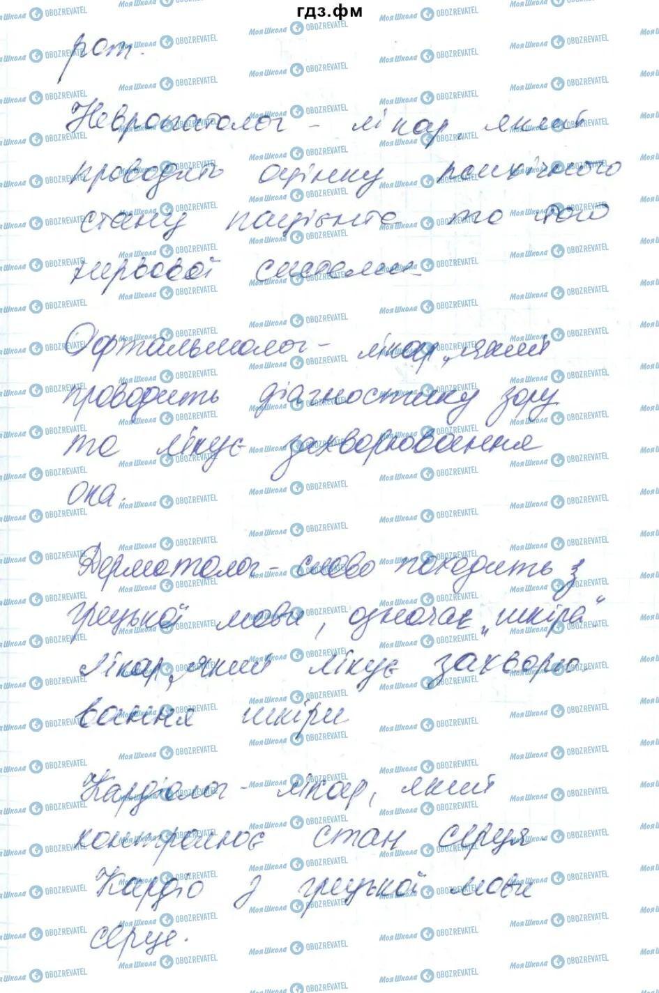 ГДЗ Українська мова 6 клас сторінка 126