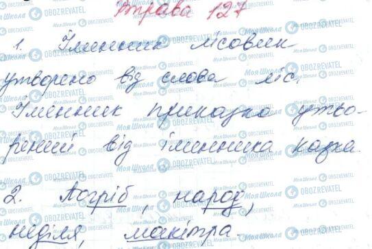 ГДЗ Українська мова 6 клас сторінка 127