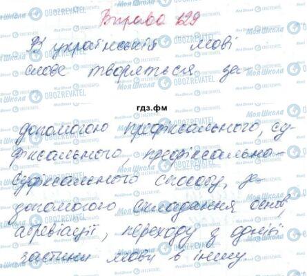ГДЗ Укр мова 6 класс страница 129