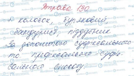 ГДЗ Укр мова 6 класс страница 130