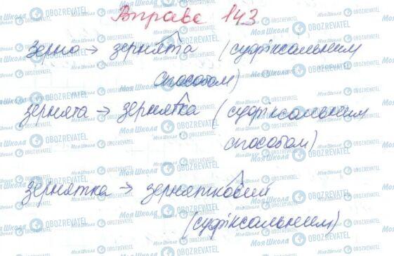 ГДЗ Українська мова 6 клас сторінка 143