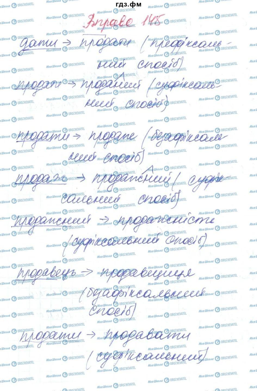 ГДЗ Укр мова 6 класс страница 145