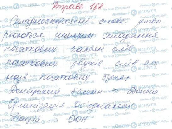 ГДЗ Укр мова 6 класс страница 168