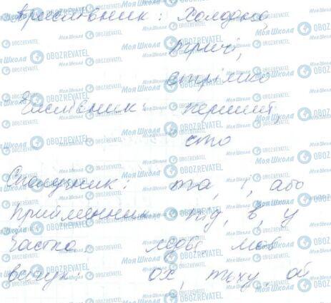 ГДЗ Українська мова 6 клас сторінка 181