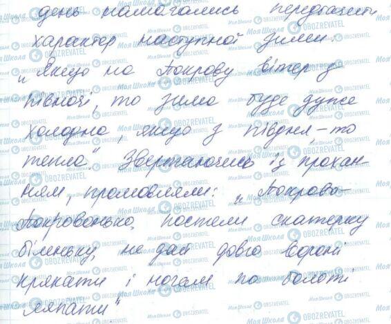 ГДЗ Укр мова 6 класс страница 183