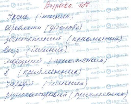 ГДЗ Українська мова 6 клас сторінка 186