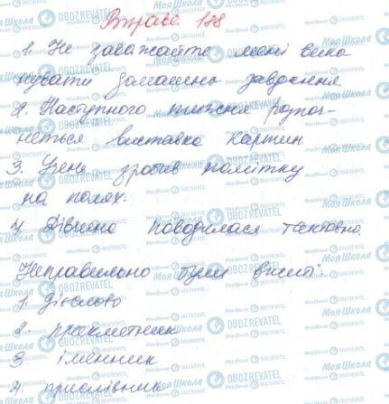 ГДЗ Укр мова 6 класс страница 188