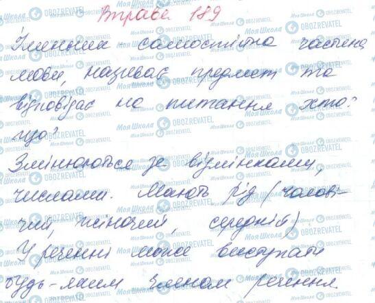 ГДЗ Українська мова 6 клас сторінка 189