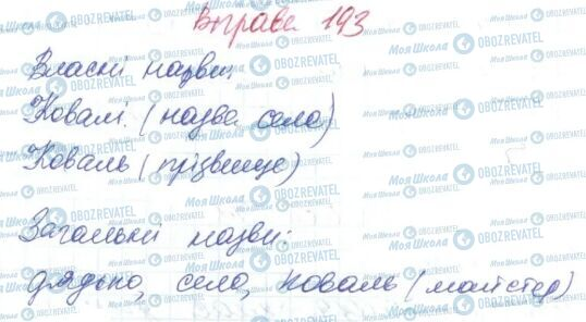 ГДЗ Українська мова 6 клас сторінка 193