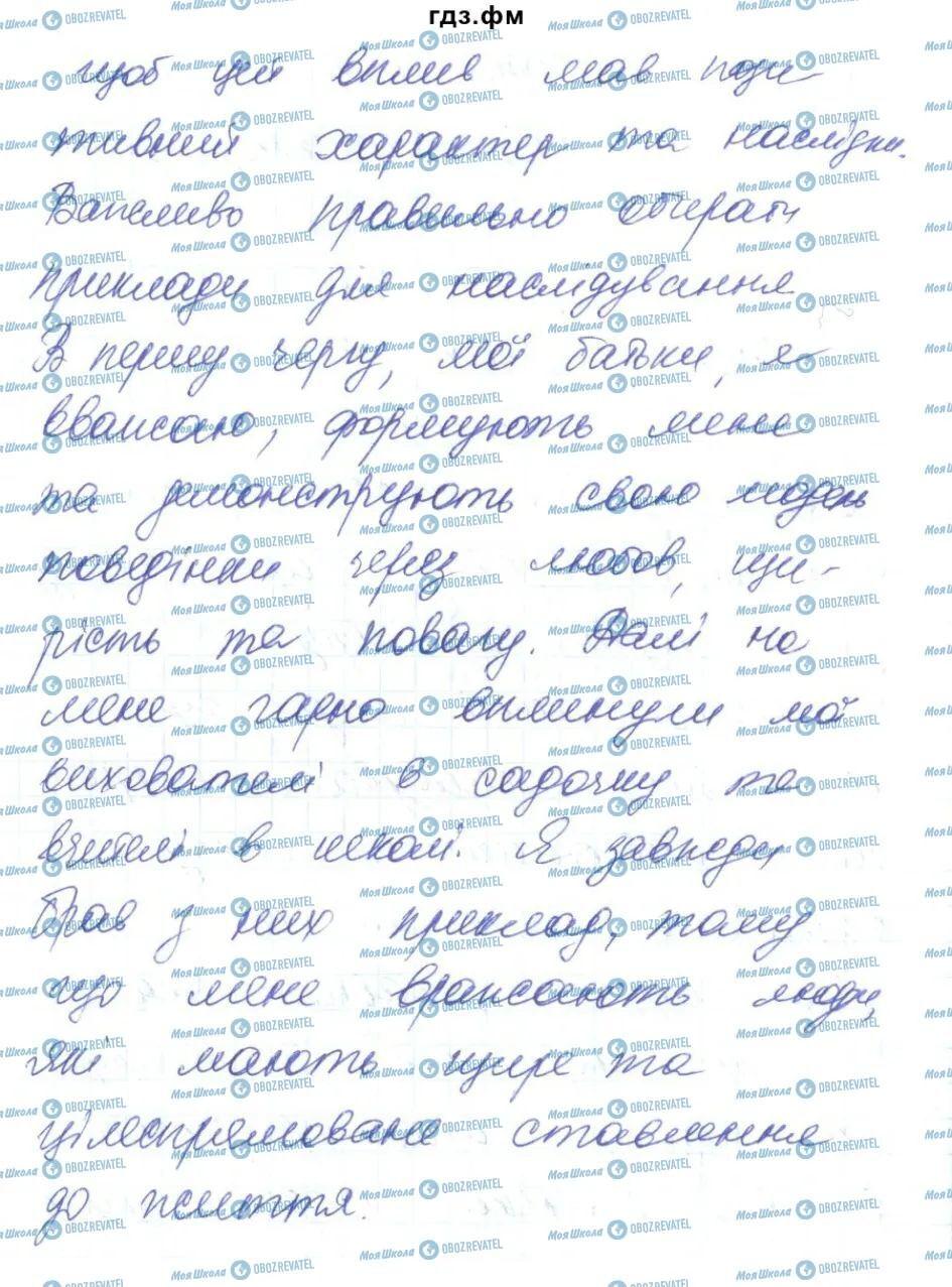 ГДЗ Українська мова 6 клас сторінка 196