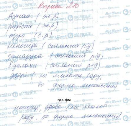 ГДЗ Укр мова 6 класс страница 210