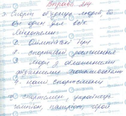 ГДЗ Українська мова 6 клас сторінка 214