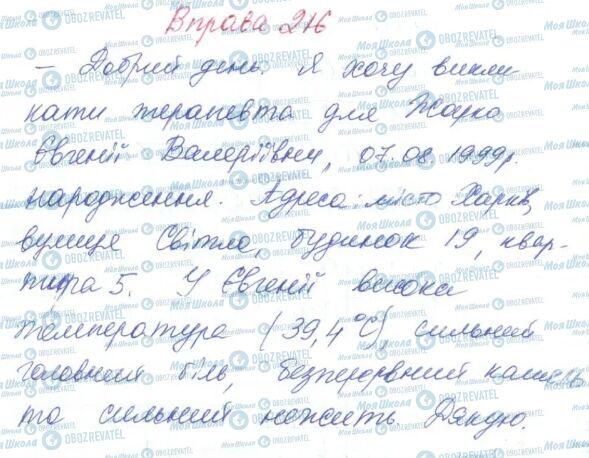ГДЗ Українська мова 6 клас сторінка 216