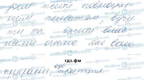 ГДЗ Українська мова 6 клас сторінка 45