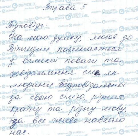 ГДЗ Українська мова 6 клас сторінка 5