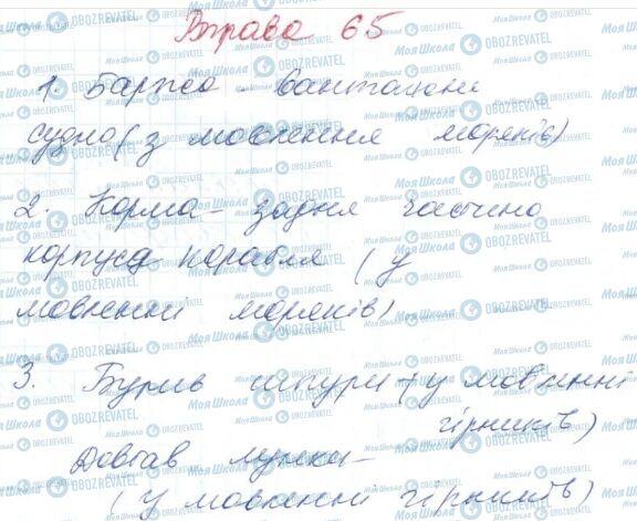 ГДЗ Українська мова 6 клас сторінка 65