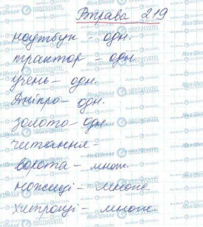 ГДЗ Українська мова 6 клас сторінка 219