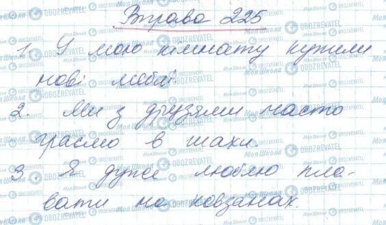 ГДЗ Українська мова 6 клас сторінка 225