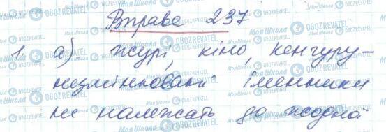 ГДЗ Укр мова 6 класс страница 237