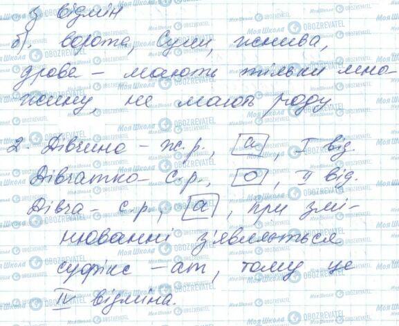 ГДЗ Українська мова 6 клас сторінка 237