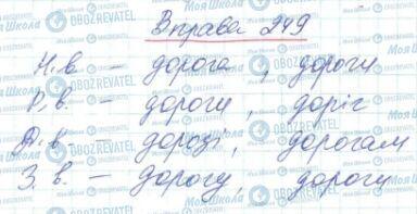 ГДЗ Українська мова 6 клас сторінка 249