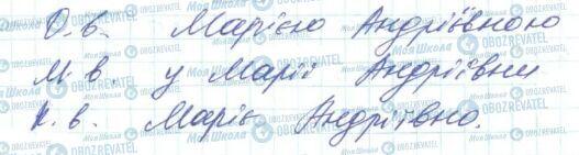 ГДЗ Українська мова 6 клас сторінка 302