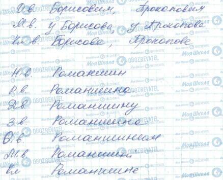 ГДЗ Українська мова 6 клас сторінка 305