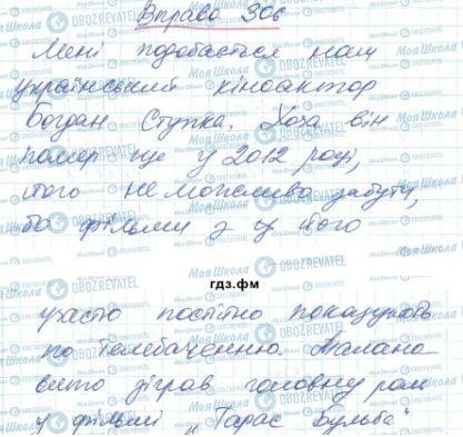 ГДЗ Українська мова 6 клас сторінка 306