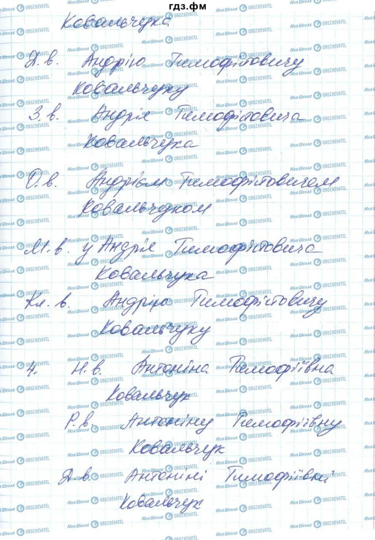 ГДЗ Українська мова 6 клас сторінка 307