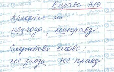 ГДЗ Українська мова 6 клас сторінка 310