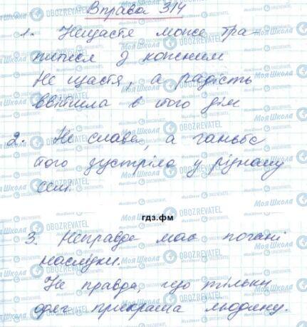 ГДЗ Українська мова 6 клас сторінка 314