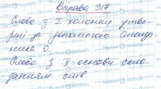 ГДЗ Українська мова 6 клас сторінка 317