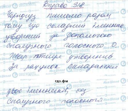 ГДЗ Укр мова 6 класс страница 318