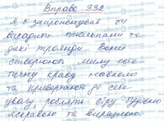 ГДЗ Укр мова 6 класс страница 332