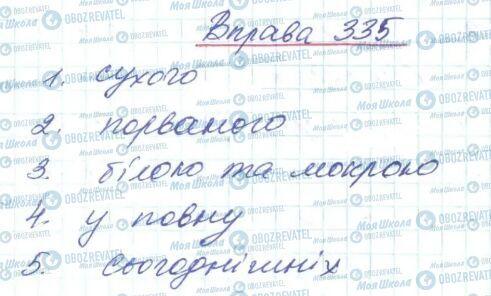 ГДЗ Українська мова 6 клас сторінка 335