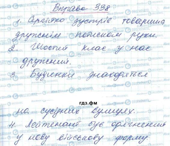 ГДЗ Українська мова 6 клас сторінка 338