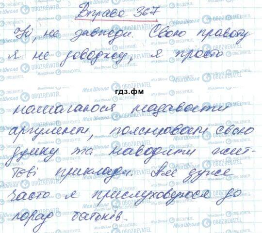 ГДЗ Українська мова 6 клас сторінка 367