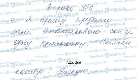 ГДЗ Українська мова 6 клас сторінка 386