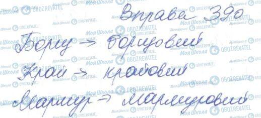 ГДЗ Українська мова 6 клас сторінка 390