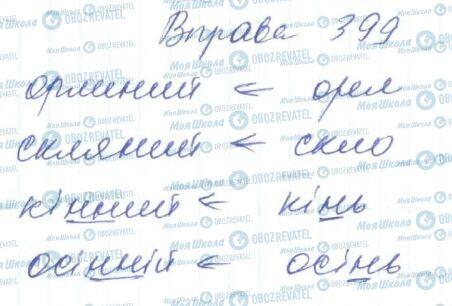 ГДЗ Українська мова 6 клас сторінка 399