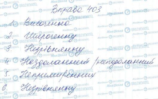 ГДЗ Українська мова 6 клас сторінка 403