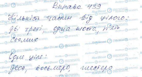 ГДЗ Укр мова 6 класс страница 439