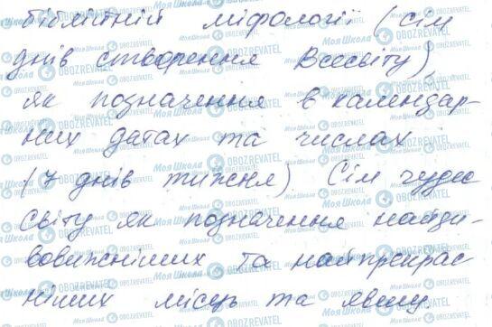 ГДЗ Укр мова 6 класс страница 448