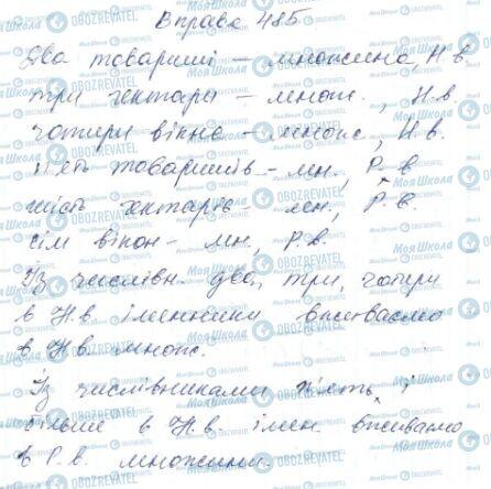 ГДЗ Українська мова 6 клас сторінка 485